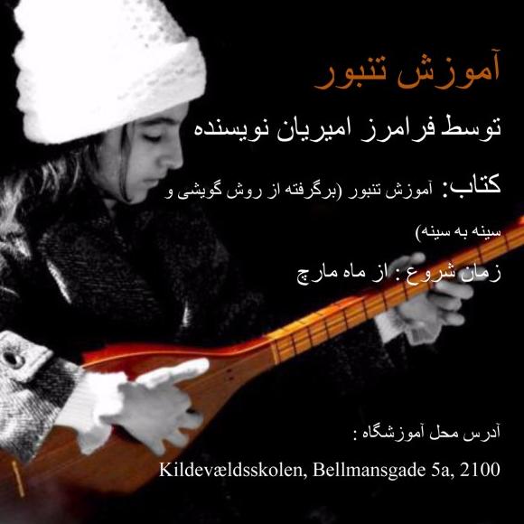Learning Tanbur Faramarz Amirian