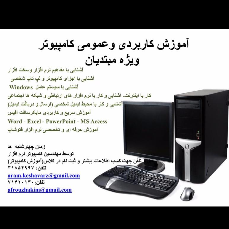 Computer Basic Training