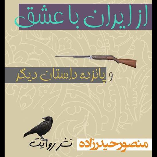 Ravayat Publisher